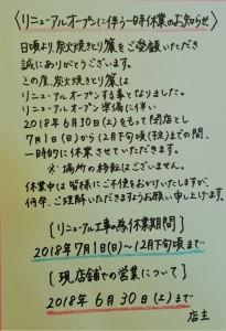 20180514_142123_01